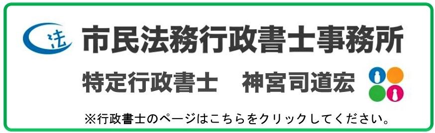 市民法務行政書士事務所 | 特定行政書士 神宮司道宏